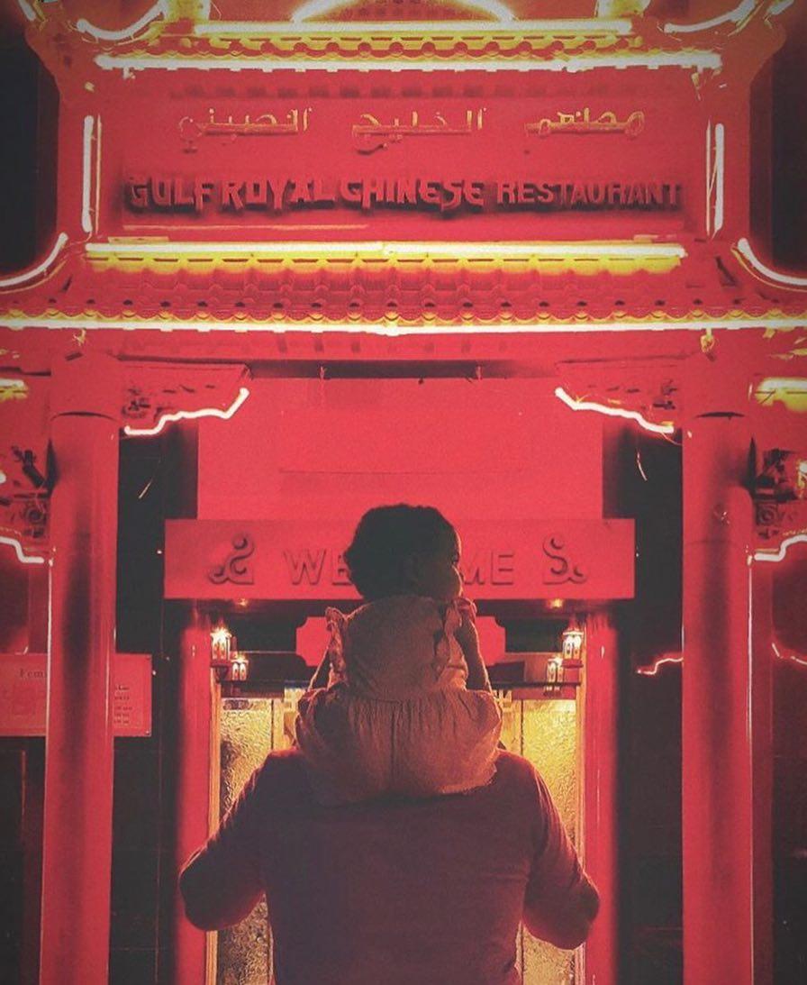 مطعم الخليج الصيني (الاسعار+المنيو+الموقع) - مطاعم و ...