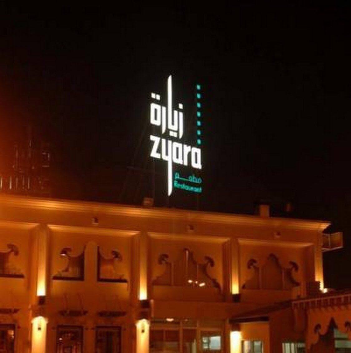 افخم مطاعم البحرين العائلية