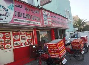 مطعم ديار الحد