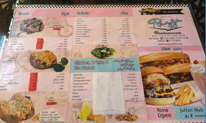مطعم روت -66 البحرين
