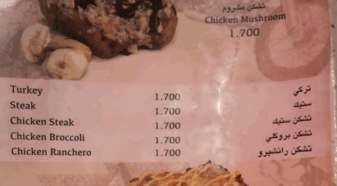 مطعم روت 66-البحرين