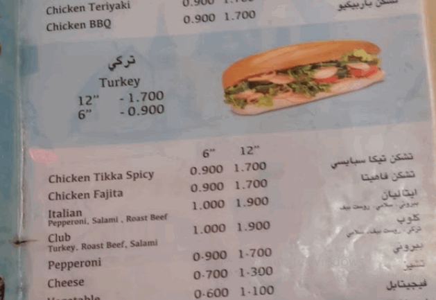 منيو مطعم روت -66 البحرين
