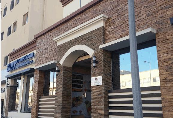 مطعم بوعلي الدولي