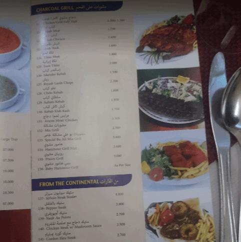 مطعم بو علي العالمي منيو