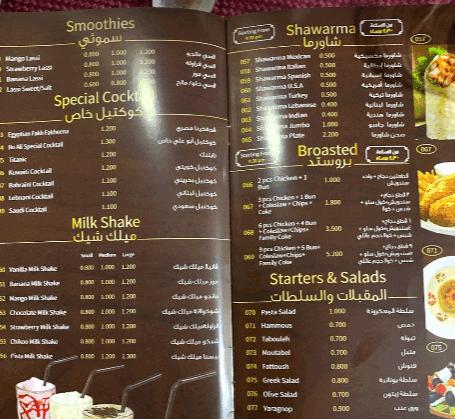 قائمة طعام بوعلي العالمي
