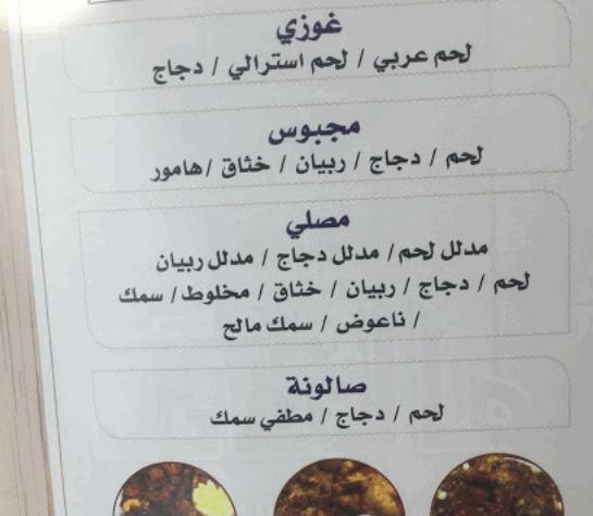 منيو مطعم بوسالم للأكلات الشعبية