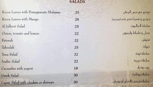 منيو مطعم أسماك الجلبوت