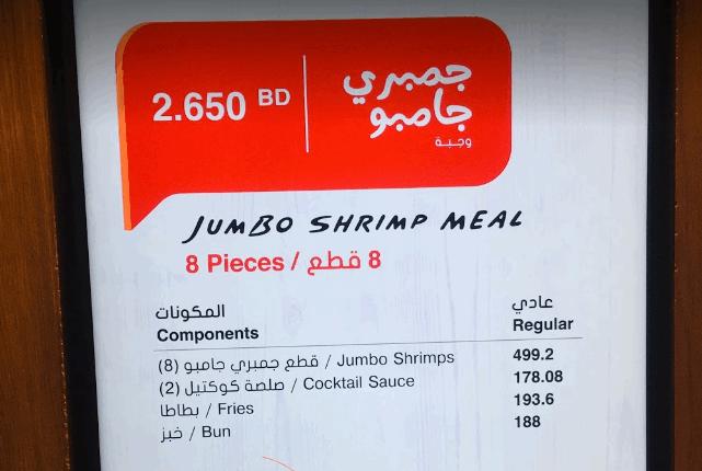 مطعم البيك في البحرين
