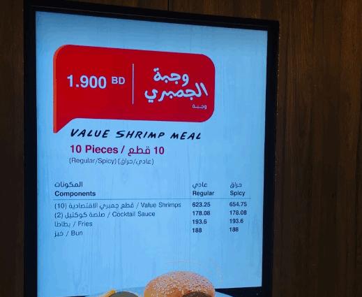 مطعم البيك منيو