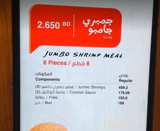 قائمة طعام مطعم البيك