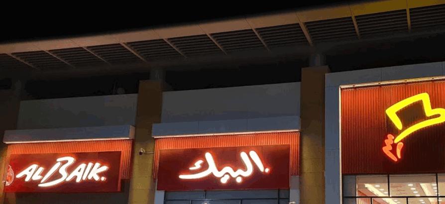 مطعم البيك