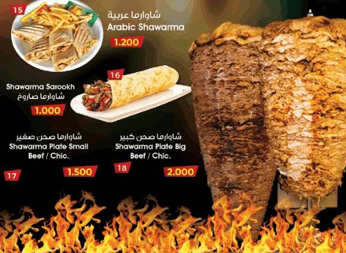 مطعم شاورما المطار منيو