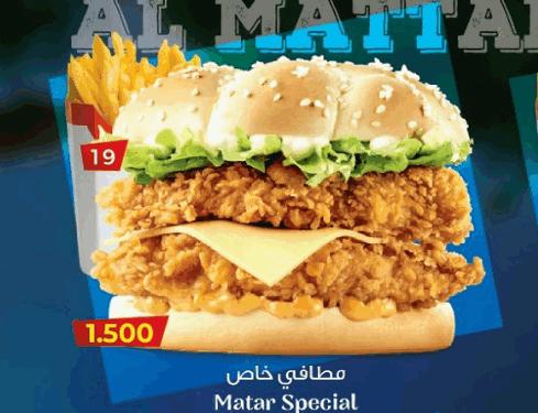منيو مطعم شاورما المطار