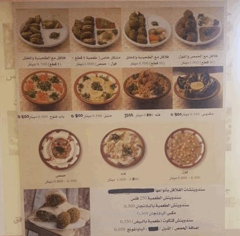 منيو مطعم فوال رنوش