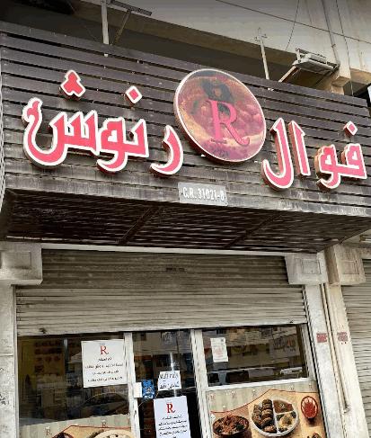 مطعم فوال رنوش