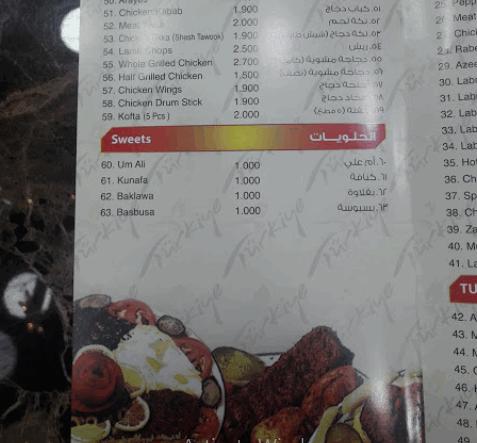 منيو مطعم الضيف