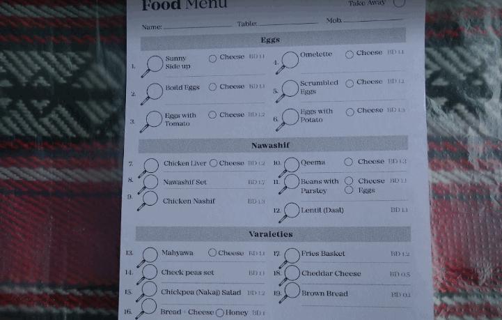 منيو مطعم اموش في البحرين