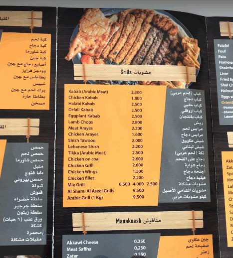 منيو مطعم الشامي الأصيل