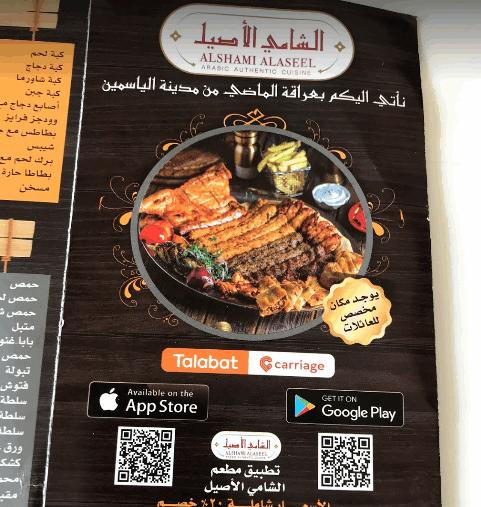 مطعم الشامي الأصيل منيو