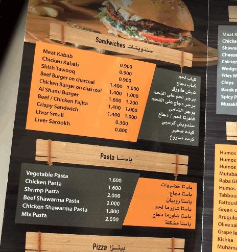 منيو الشامي الأصيل مطعم