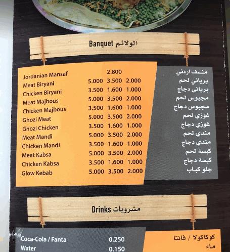 منيو مطعم الشامي الأصيل في البحرين
