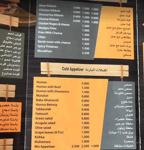 منيو مطعم الشامي الأصيل البحرين