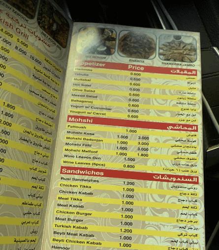 منيو مشويات شوبيز البحرين