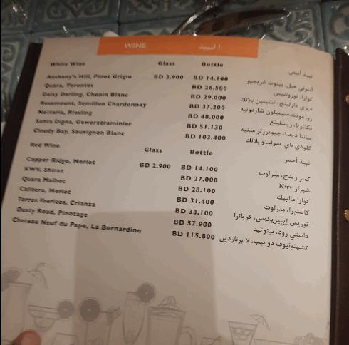 منيو مطعم جشان في البحرين