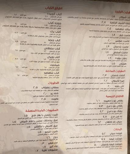 منيو مطعم شهمانة في البحرين