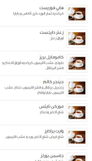 منيو كافيه ليلو في البحرين