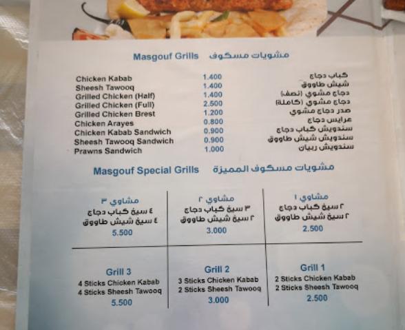 مطعم مسكوف masgouf restaurant منيو
