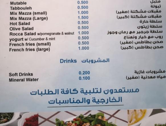 منيو مطعم مسكوف بالبحرين