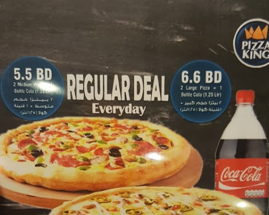 منيو مطعم Pizza King بيتزا كينج بالبحرين