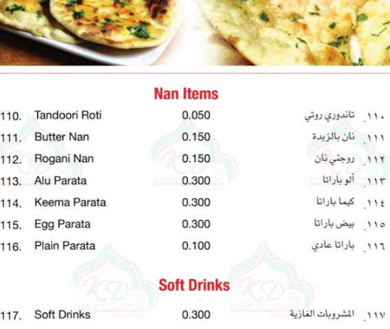منيو مطعم كراتشي دربار