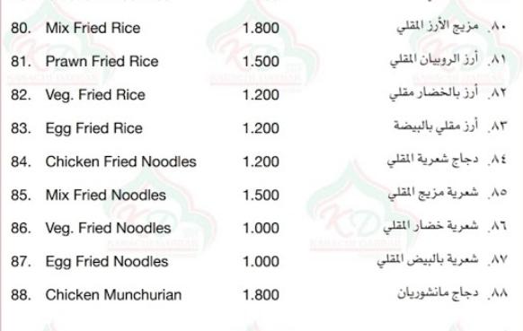 منيو مطعم كراتشي دربار في البحرين