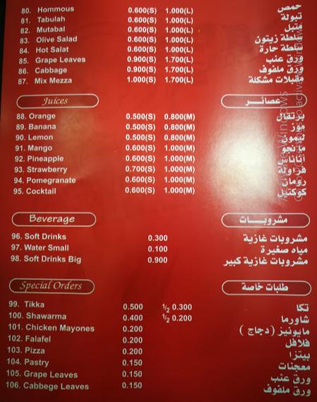 منيو مطعم عمو اورهان