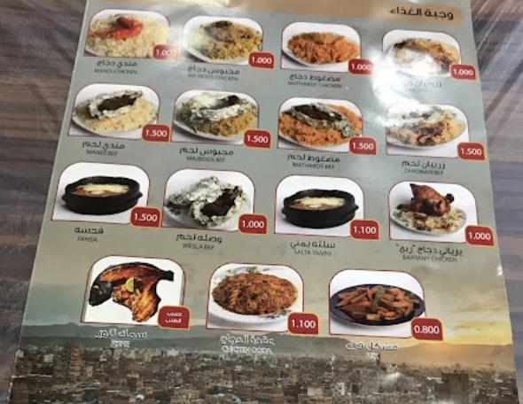 مطاعم صنعاء القديمه منيو