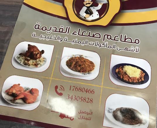 منيو مطاعم صنعاء القديمه